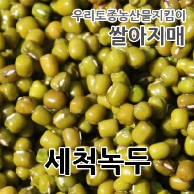 [쌀아지매] [씻어나온녹두]세척녹두 1kg