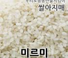 쌀아지매 2020년 국내산 우렁이쌀 백미 미르미쌀 10kg