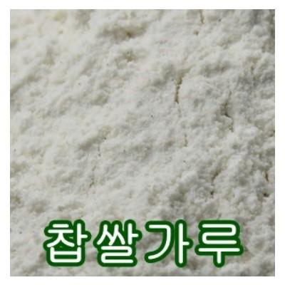 김장할땐 100% 국내산 찹쌀가루 [쌀아지매]