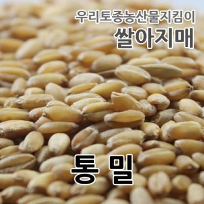 [쌀아지매] 우리 통밀 (국내산100%) 1kg