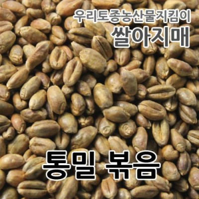 [쌀아지매] 우리 통밀볶음 (국내산100%) 1kg