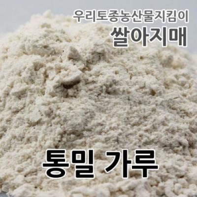 쌀아지매 2020년 국내산 통밀가루 강력 박력 우리 통밀가루 1kg