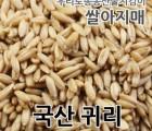 쌀아지매 2020년 국내산 귀리쌀 귀리 1kg