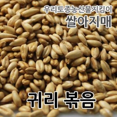 [쌀아지매] 국산귀리볶음 [귀리볶음] 1kg