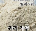 [쌀아지매] 국산 귀리가루 (국내산100%) 500g