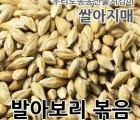 [쌀아지매] 발아보리볶음 500g