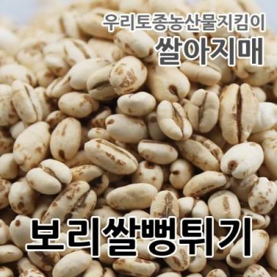 [쌀아지매] 국산 보리뻥튀기 [보리뻥튀기] 100g