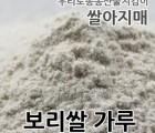 [쌀아지매] 보리생가루/보리볶은가루 500g