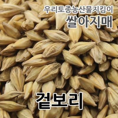 [쌀아지매] 겉보리 1kg