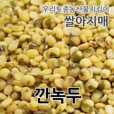 [쌀아지매] 깐녹두 1kg