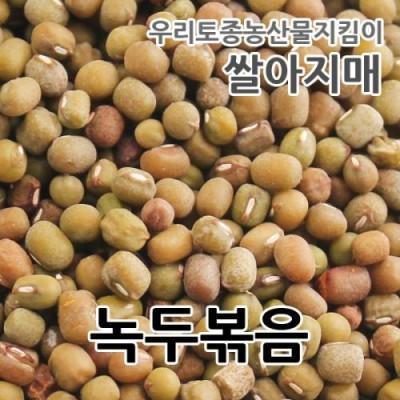 [쌀아지매] 녹두볶음 1kg(간식으로최고)