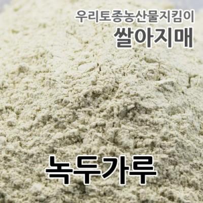 [쌀아지매] 녹두가루500g (생가루/볶은가루)