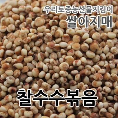 [쌀아지매] 햇 찰수수볶음 500g