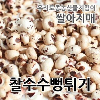 [쌀아지매] 햇 찰수수 뻥튀기 100g