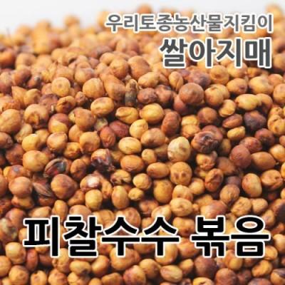 [쌀아지매] 햇 피찰수수볶음 500g