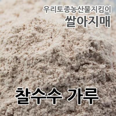 [쌀아지매] 햇 찰수수가루 500g