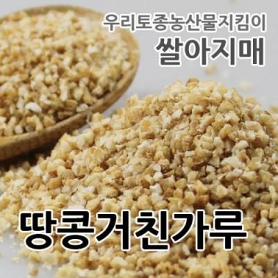 [쌀아지매] 햇 볶은땅콩 거친가루 500g