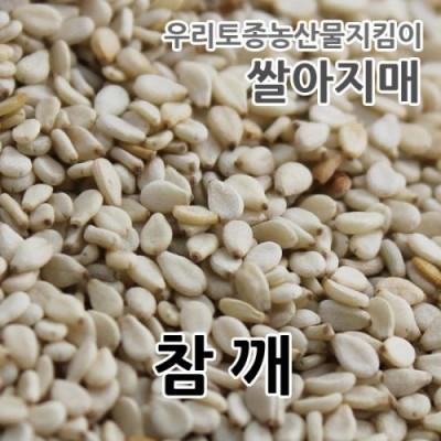 [쌀아지매] 햇 토종 참깨 1kg