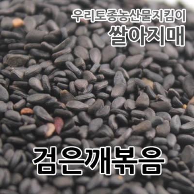 [쌀아지매] 햇 토종 검은깨볶음 500g