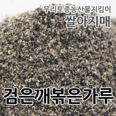 [쌀아지매] 햇 토종 검은깨 볶은가루 500g