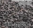 [쌀아지매] 햇 토종 세척검은깨 500g