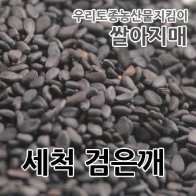 쌀아지매 2020년국산검은깨 검정깨 세척흑임자 500g