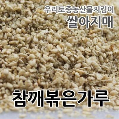 [쌀아지매] 햇 토종 참깨볶은가루 500g
