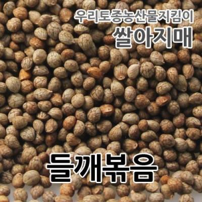 [쌀아지매] 햇 토종 들깨볶음 500g