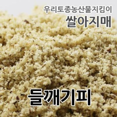 [쌀아지매] 햇 토종 들깨기피 500g