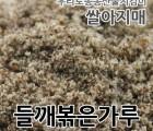 [쌀아지매] 햇 토종 들깨볶은가루 500g
