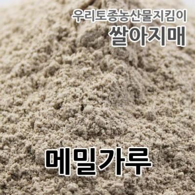 [쌀아지매] 햇 토종 메밀가루/메밀볶은가루 500g