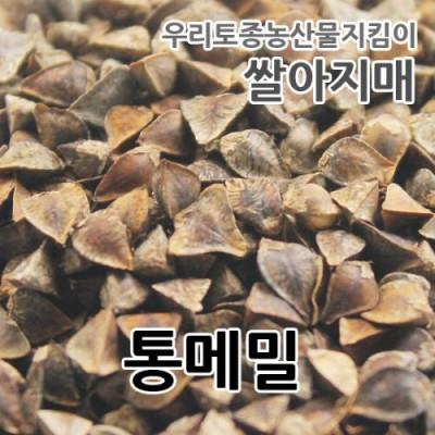 [쌀아지매] 햇 토종 통메밀 1kg