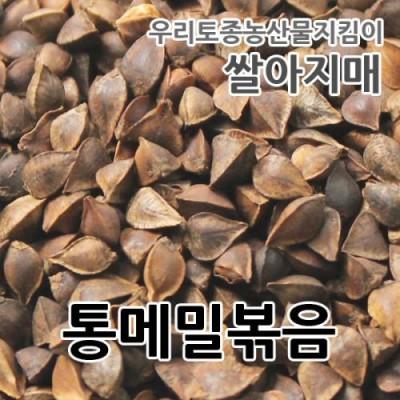 [쌀아지매] 햇 토종 통메밀볶음 500g