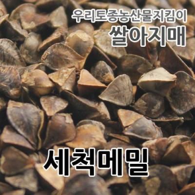 [쌀아지매] 햇 토종 세척메밀 1kg