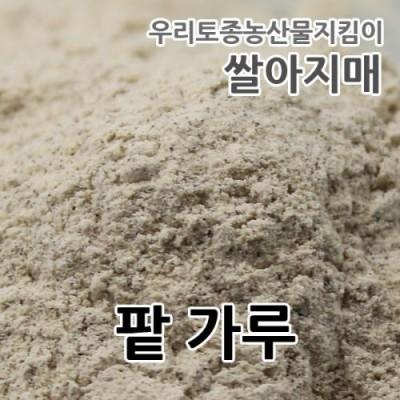 국산 100% 햇 팥가루 500g [쌀아지매] 믿고 드세요