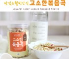 [한농]내츄랑 고소한볶음곡