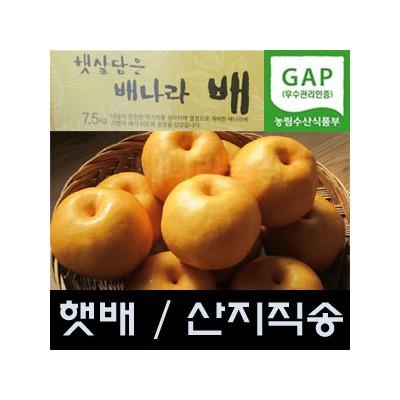 신고배흠과5kg, 신고배가정용7.5kg(15과),신고배흠과(8~12과)