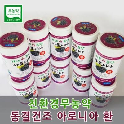 [가야아로니아]무농약 동결건조아로니아환 1kg(100gX10)