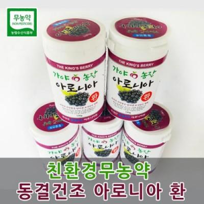 [가야아로니아]무농약 동결건조아로니아환 500g(100gX5)