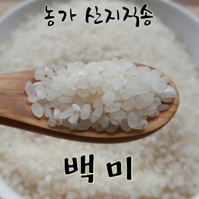 [회룡포 장수진품] 2019년 우렁이농법 백미 10kg (햅쌀 나왔어요.)