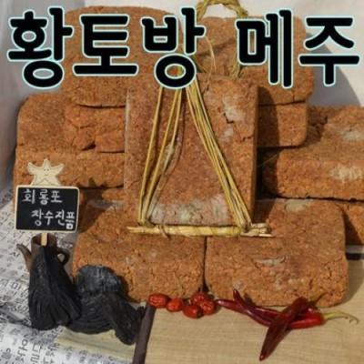 [경북청년농부들][회룡포 장수진품] 황토방 메주(예약중)-100%국산콩 1.5kg분 1장 (예약판매) 숯, 고추, 대추, 설명서함께 드려요!!