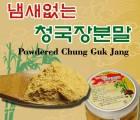 [성대식품] 죽엽(竹葉)액 청국장분말 400g