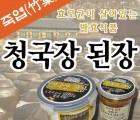 [성대식품] 죽엽 청국장된장 500g