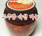 [성대식품] 고추장 숙성 마늘 짱아치 500g