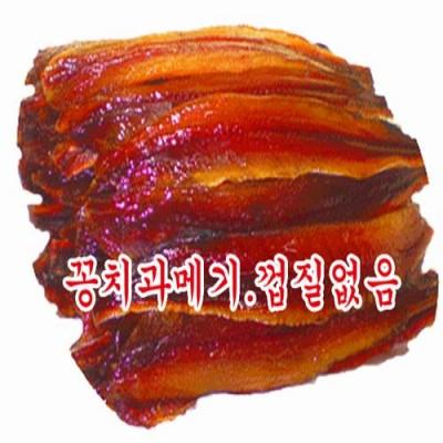 [호미곶등대수산] 비린맛없는 구룡포 꽁치과메기 완전손질(껍질없음)1두름 20마리 40쪽