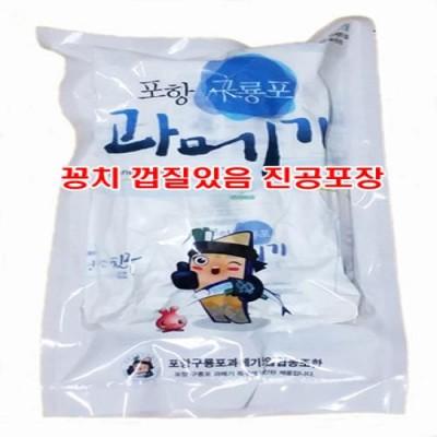 [호미곶등대수산] 구룡포 꽁치과메기 진공포장 반손질(껍질있음) 20마리 40쪽