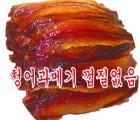 [호미곶등대수산] 청어과메기 완전손질(껍질없음) 20마리 40쪽