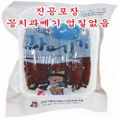 [호미곶등대수산] 비린맛없는 구룡포 꽁치과메기(껍질없음)진공포장 10마리 20쪽 2개 합20마리