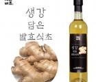 [농업회사법인(주)들산초] 자연비초/생강 담은 발효식초/생강식초