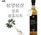 [농업회사법인(주)들산초] 자연비초/산양산삼 담은 발효식초/산양산삼식초